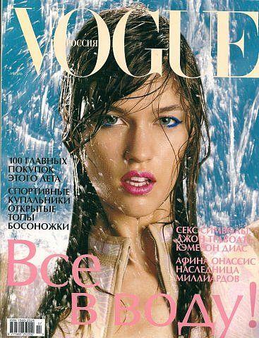 Vogue Russia July 2003 - Brigitte Marie Swidrak