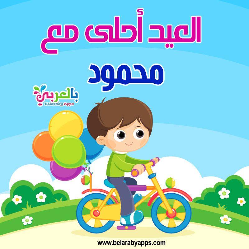 Pin By Belarabyapps On صور العيد احلى مع Words Wallpaper Mario Characters Eid Greetings