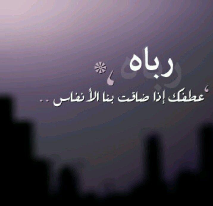 صور ادعية مصورة اسلامية جميلة رمزيات دعاء ميكساتك Arabic Words Study Pictures Favorite Words