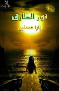 رواية نور الطارق الفصل الثاني 2 بقلم يارا حسين مكتبة حــواء In 2021 Movie Posters Poster