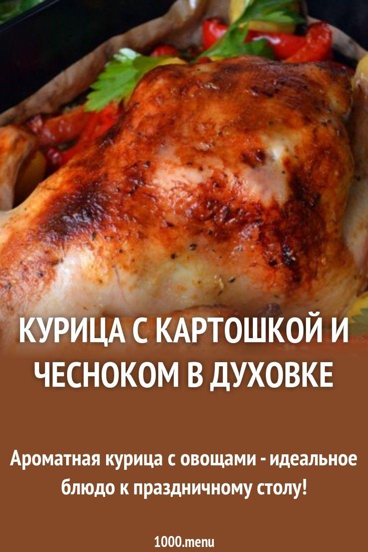 Курица с картошкой и чесноком в духовке на Новый год ...