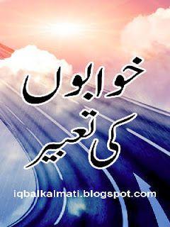 Khawab Nama Book