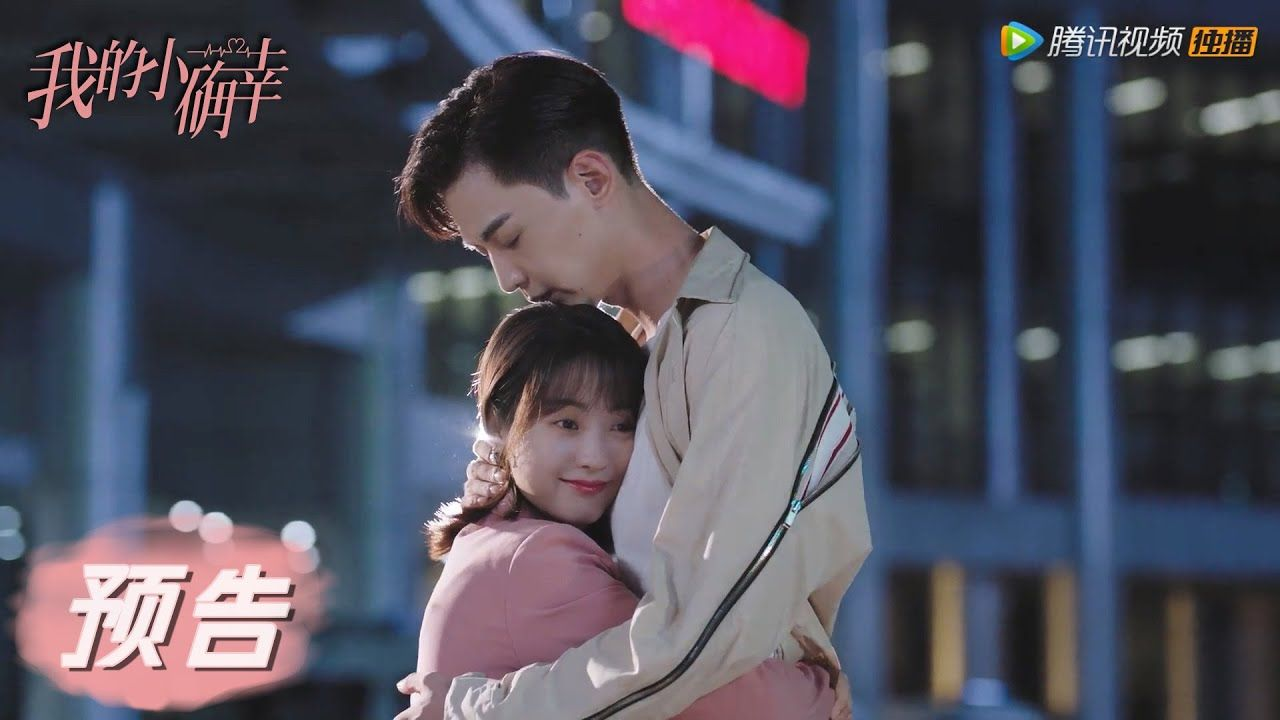 Preview: My Little Happiness (2021) Episode 17