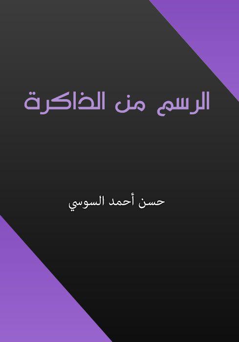 كتاب الرسم من الذاكرة الديوان الشعري الرسم من الذاكرة للشاعر الليبي حسن أحمد السوسي Pdf Books Reading Pdf Books Books To Read