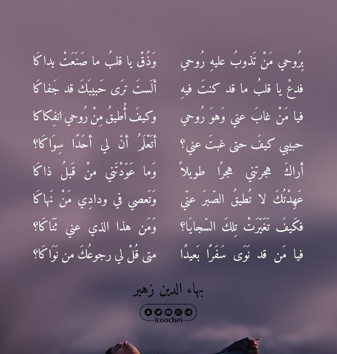 Pin By Palestine Is My Homeland On شعر ونثر Arabic Love Quotes Arabic Quotes Arabic Poetry
