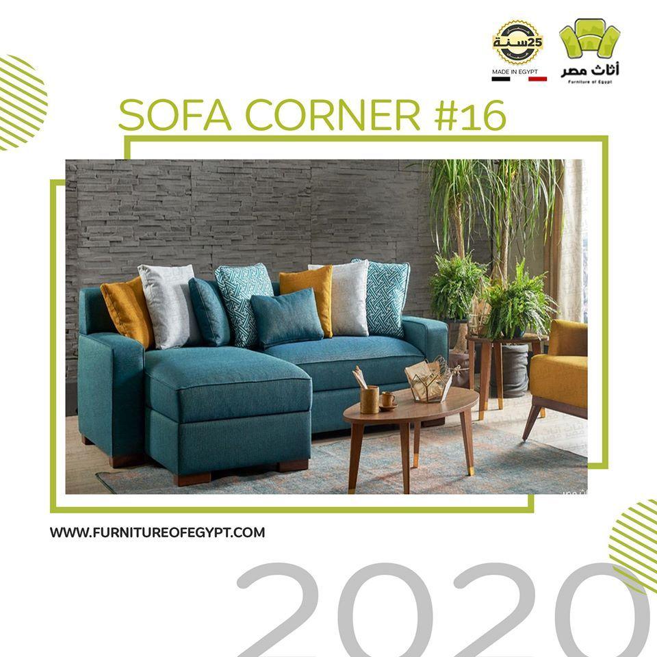 ركنة صوفا 2020 فقط وحصريا من أثاث مصر Furniture Sofa Home Decor