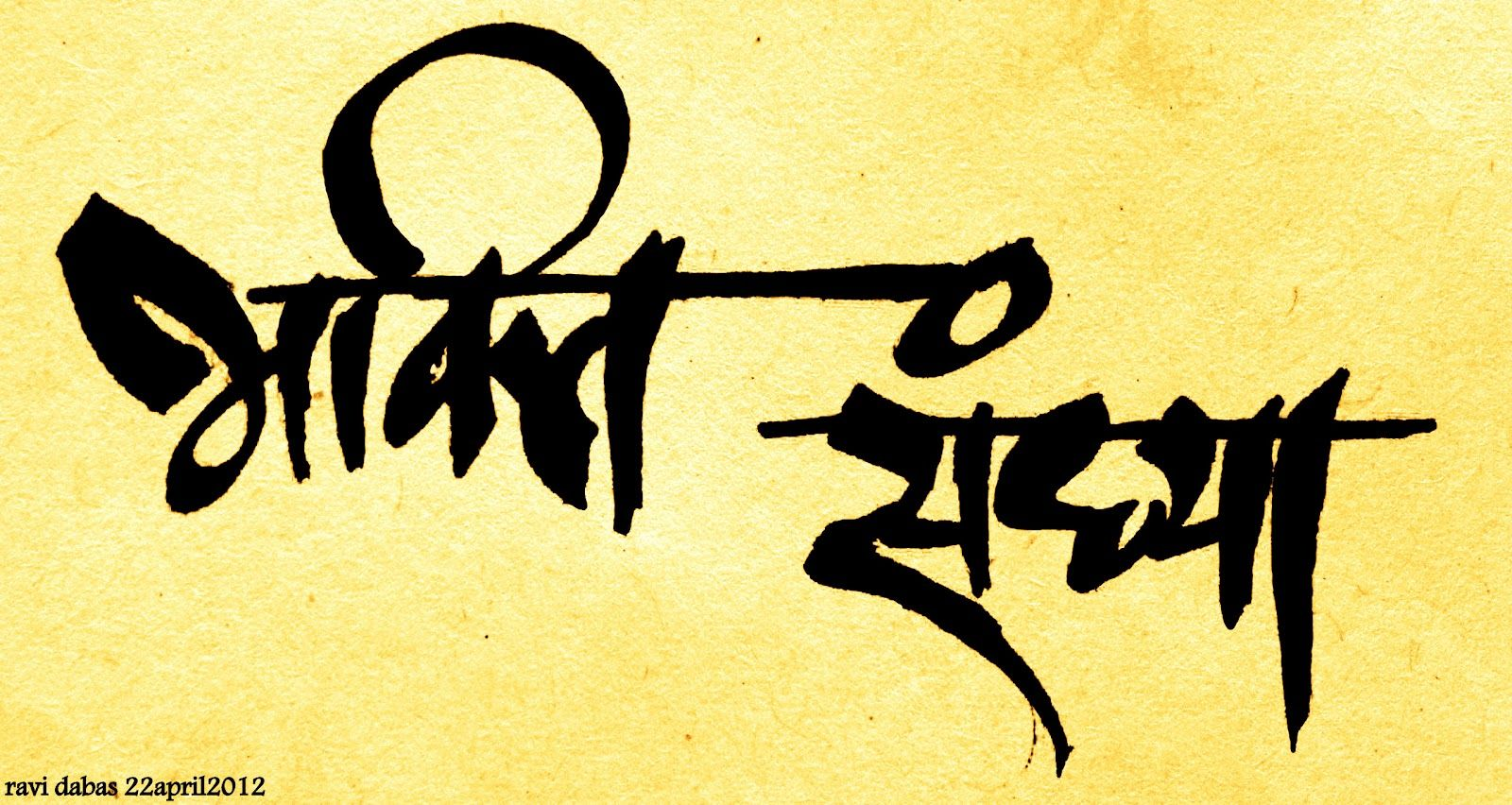 14+ Best Tattoo name fonts hindi ideas