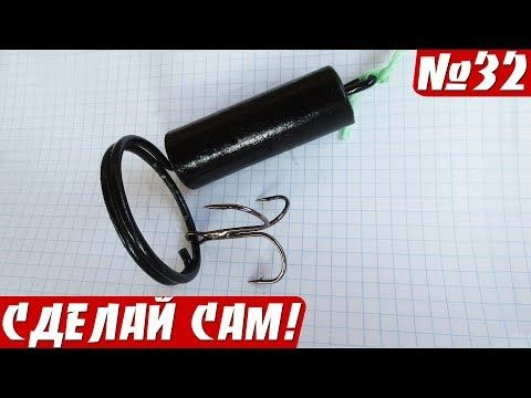 Как сделать ПРОСТОЙ ОТЦЕП для блесен и джига! - YouTube (с ...
