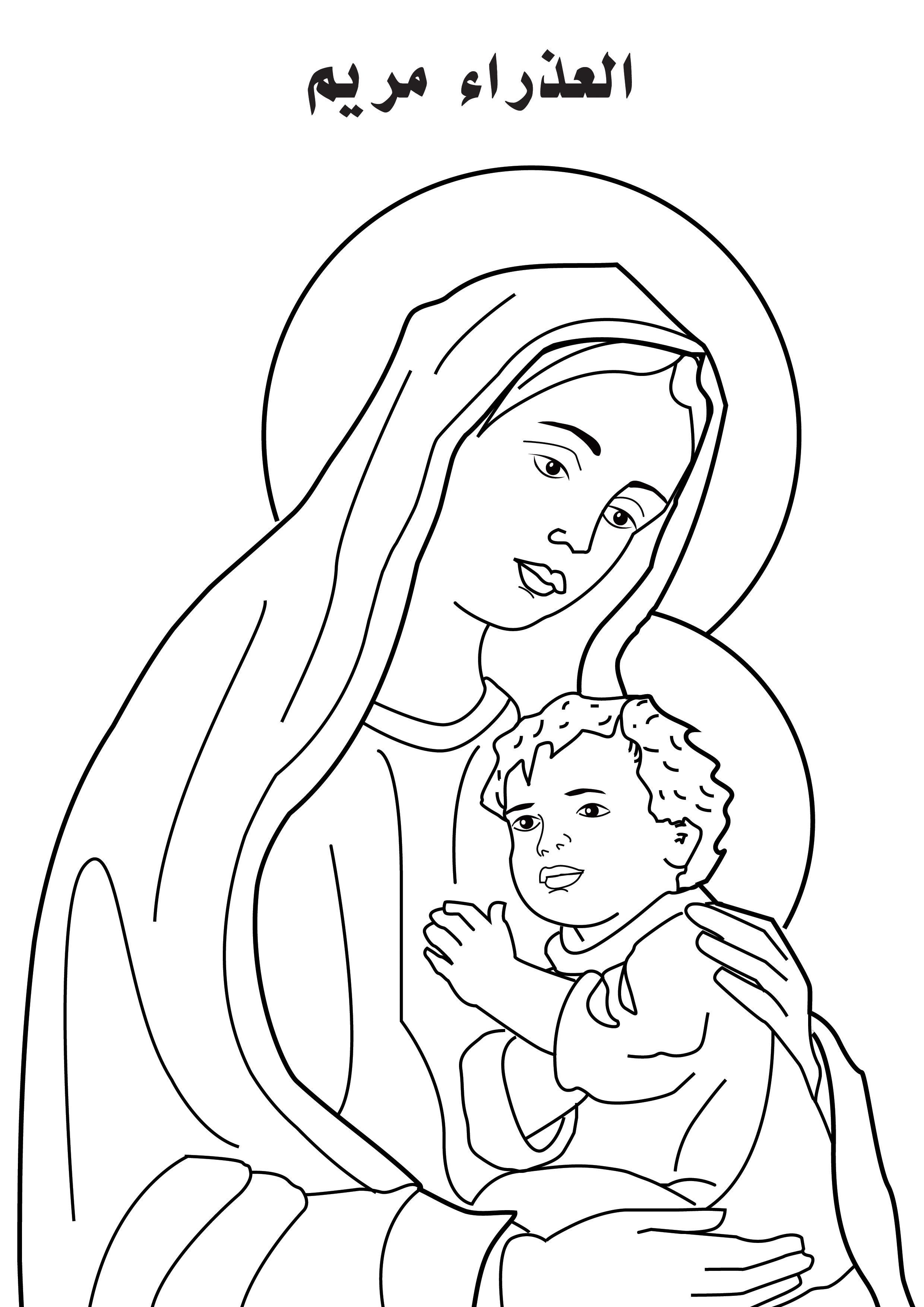 mother mary | RELIGIOUS-COLOR PAGES.. | Pinterest | Mother mary