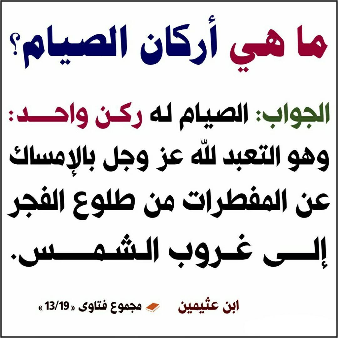 Pin By الأثر الجميل On معلومات دينية Islamic Quotes Islamic Art Quotes
