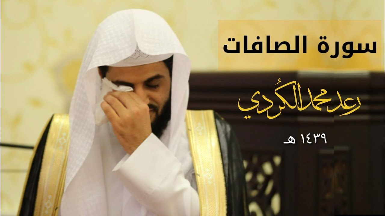 سورة الصافات كاملة من ليلة ٢٧رمضان للقارئ رعد محمد الكردي Quran Recitation Quran Islam