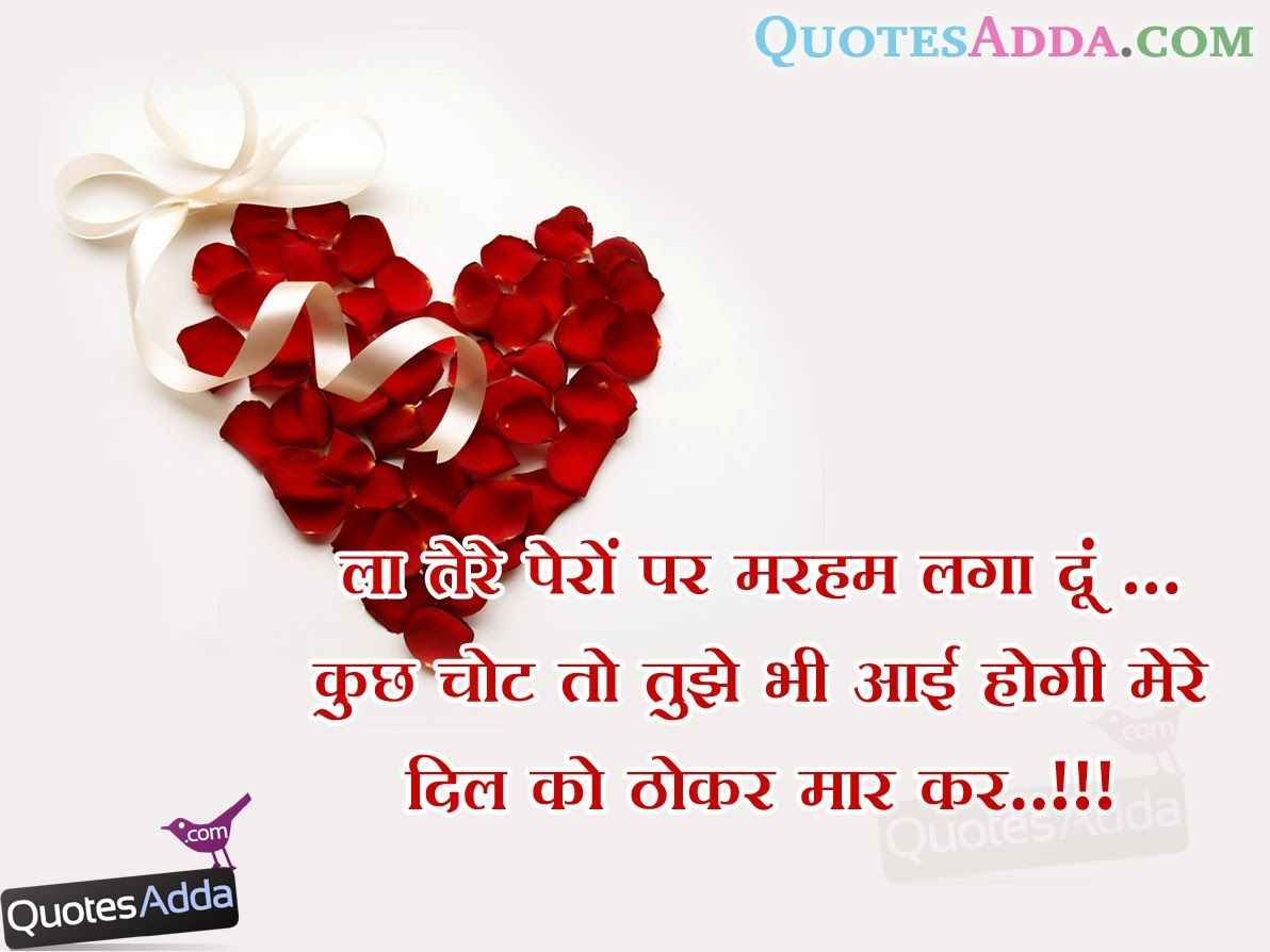 one liner love quotes for her in hindi kZRh7hAmW in love quotes Pinterest