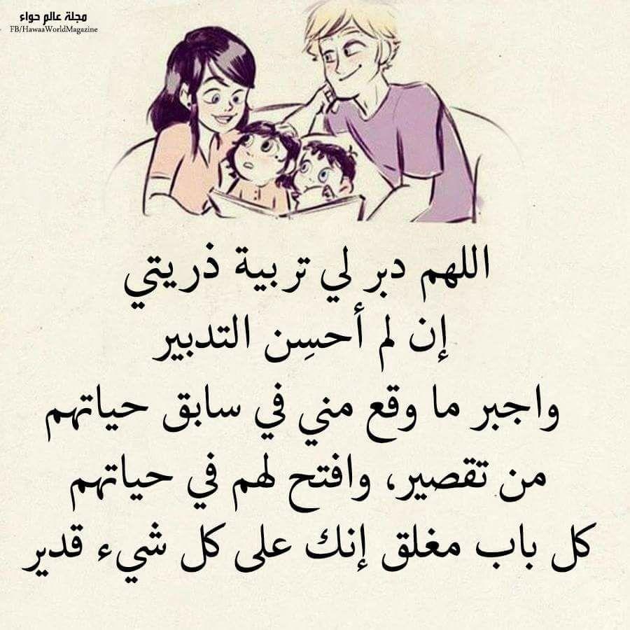 Pin By Ran Mori On اللهم احفظ اولادى الثلاثة وزوجى من كل شر وسوء Love My Family Words Quotes My Love