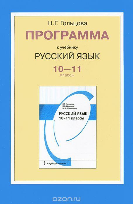 Поурочное планирование по русскому языку гольцова 11 класс скачать
