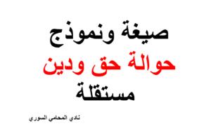 صيغة ونموذج حوالة حق ودين مستقلة Calligraphy