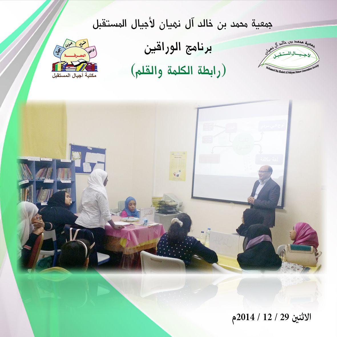 تستمر فعاليات برنامج الوراقين في جمعية محمد بن خالد آل نهيان لأجيال المستقبل يوم الاثنين الموافق 29 12 2014م من خلال رابطة الكلمة والتواصل حيث تم تقديم ورشةعم