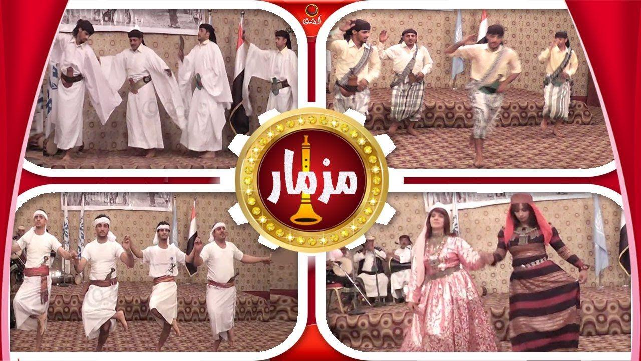 رقص مزمار يمني اروع رقصات يمنية من جميع محافظات اليمن Dance Yemeni