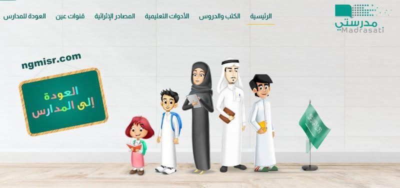طريقة تسجيل الدخول على منصة مدرستي التعليمية عبر نظام نور وتطبيق توكلنا Arab News Lab Coat News