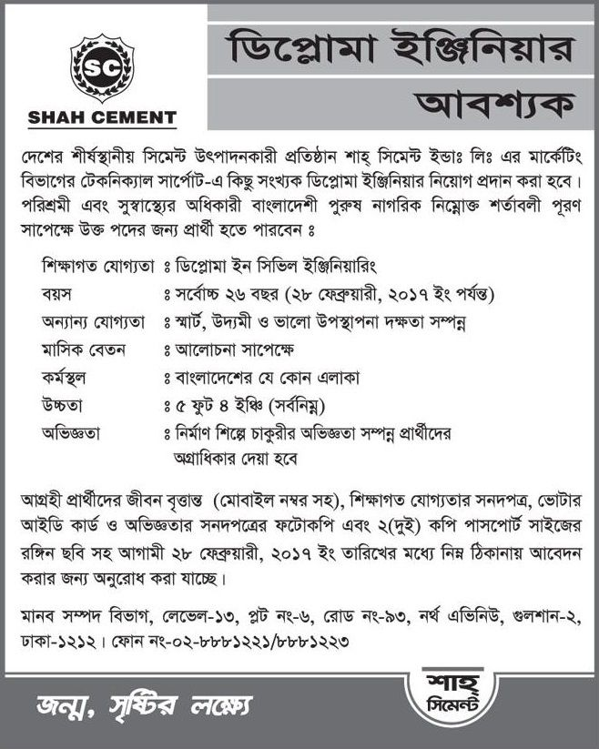 Shah Cement Industries Ltd Job Circular  Job Circular