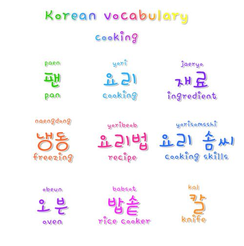 ❋learn korean - cooking❋