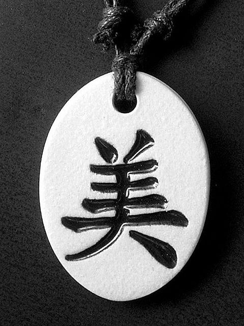 Chinese Symbol For Beauty I Like This Image Pinterest Chinese