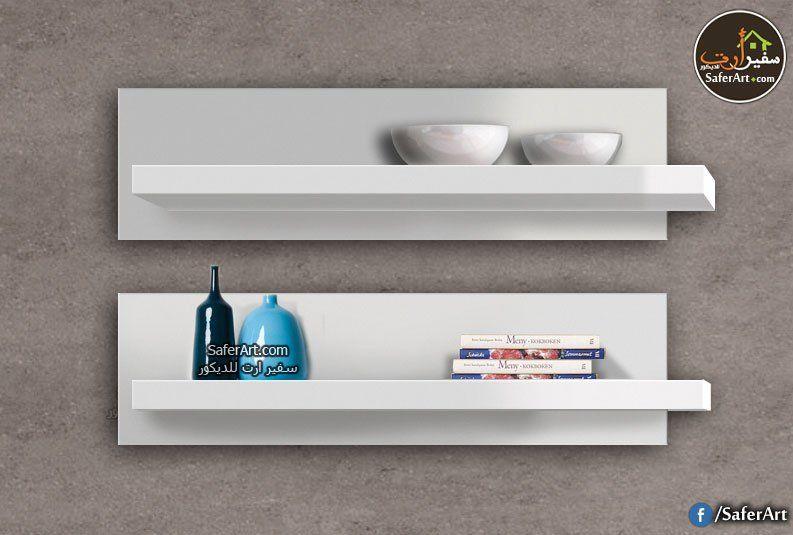 ارفف حائط مودرن للتلفزيون سفير ارت للديكور Wall Shelves Floating Shelves Shelves