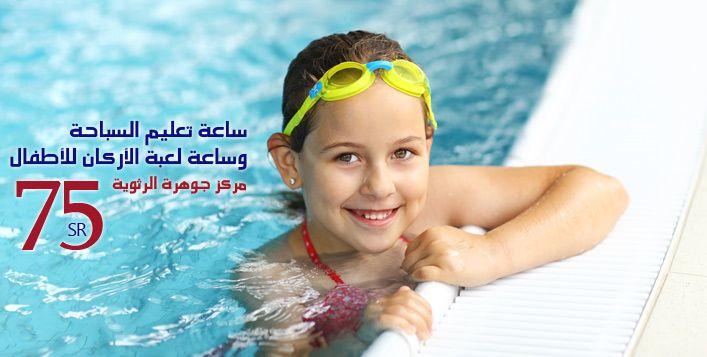 نمي مهارات طفلك في السباحة بحصوله على ساعة تعليم السباحة بالإضافة إلى ساعة لعبة الأركان للأطفال في مركز جوهرة الرثوية مقابل Swimming Classes Kids Playing Kids