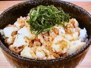 Wafu mabo tofu with Natto, Miso あさイチ「納豆で! 和風マーボー丼」のレシピby井澤由美子解決!ごはん 9月14日
