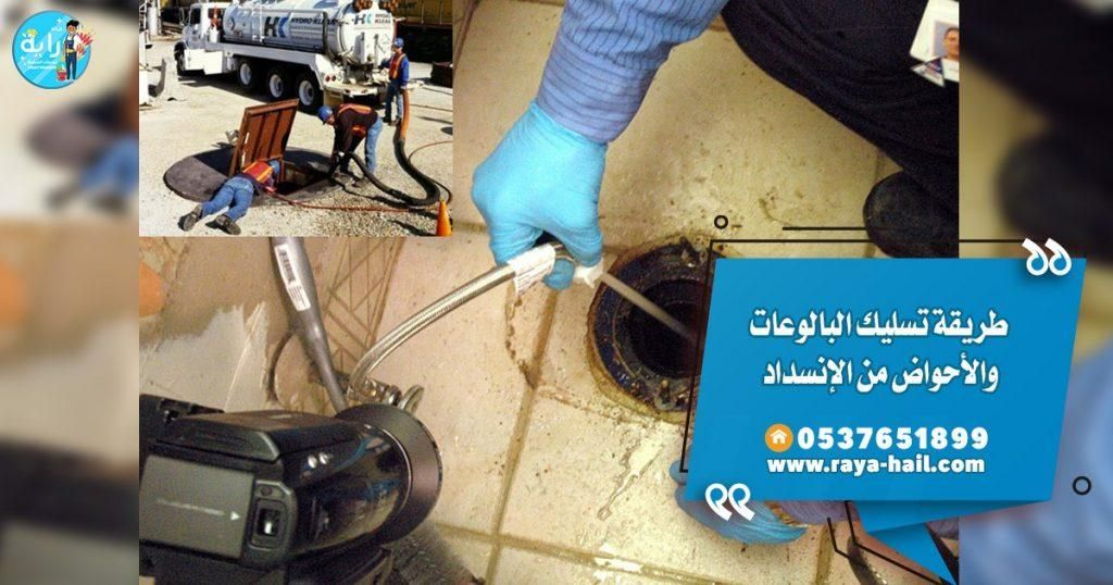 طريقة تسليك حوض المطبخ والحمام المسدود بسهولة وبأدوات منزلية Vacuum Home Appliances Vacuum Cleaner