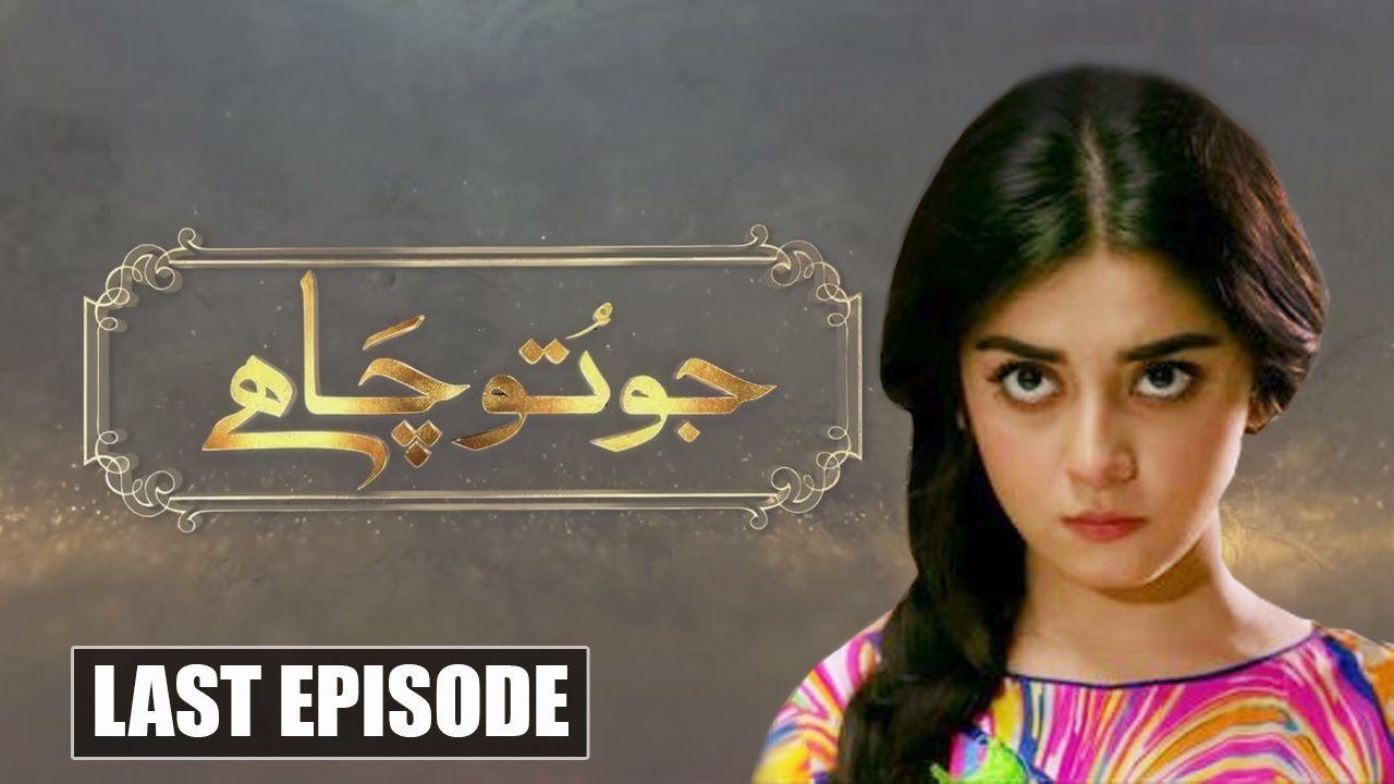 Jo Tu Chahay| Episode #11| HUM TV Drama| 26th September 2019| Full ...