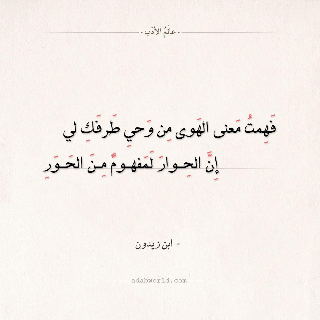 شعر ابن زيدون فهمت معنى الهوى من وحي طرفك لي عالم الأدب Calligraphy Arabic Calligraphy Arabic
