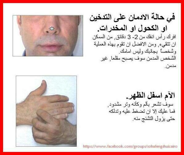 التدخين آلام أسفل الظهر Reflexology Massage Body Health Energy Healing