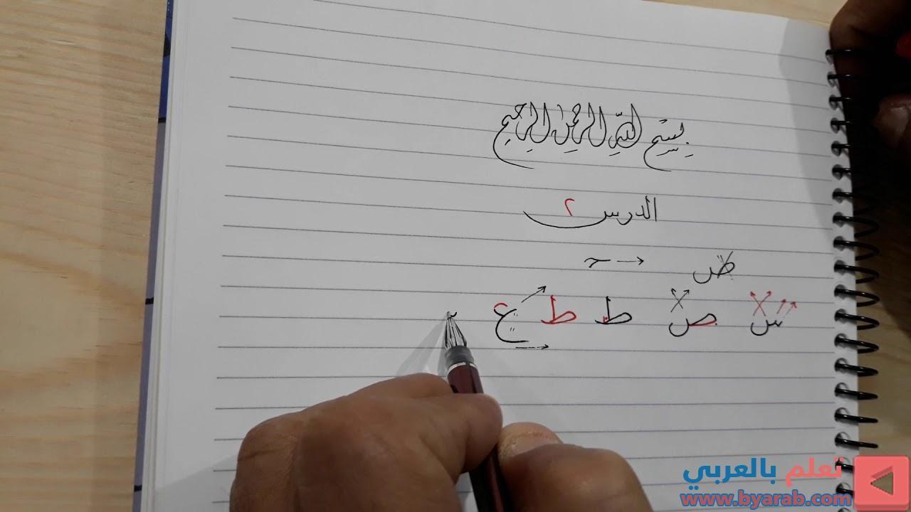 تحسين الخط العربي الدرس 2 خط النسخ من السين إلى الكاف محمود عبد العزيز Bullet Journal Journal Grid