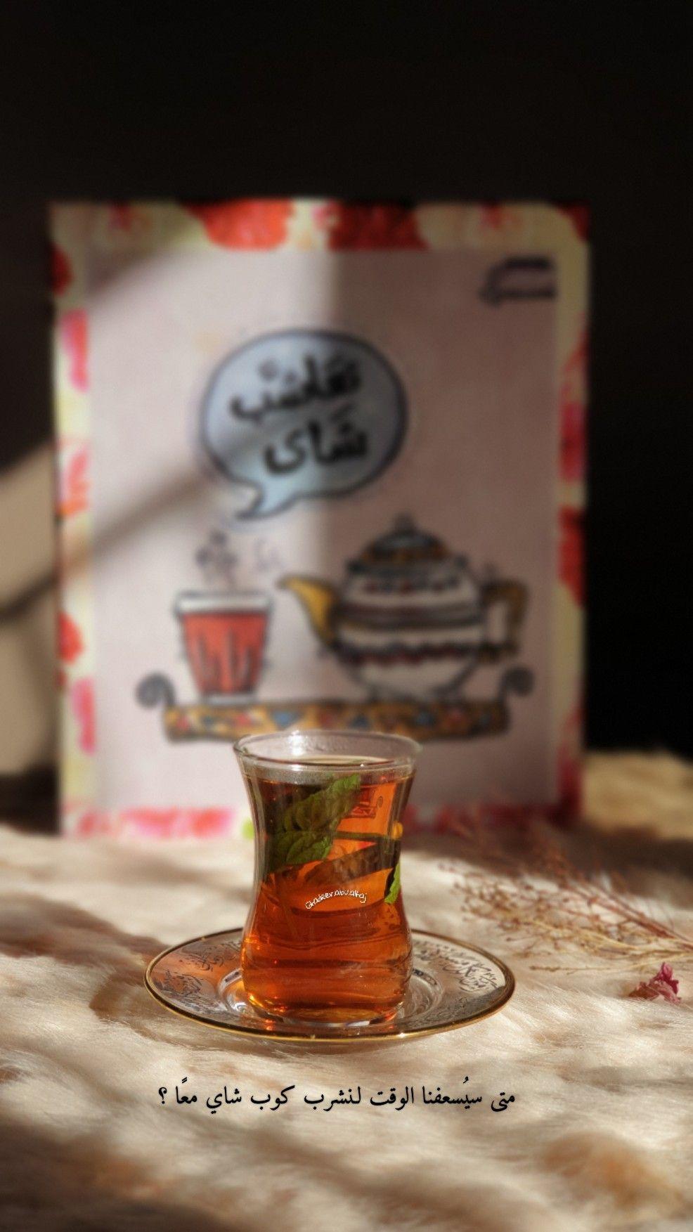 متى سيسعفنا الوقت لنشرب كوب شاي مع ا Photo And Video Instagram Instagram Photo