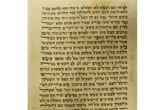 9.6 The Book of Ecclesiastes Scroll Megillah on Parchment, Poland, Circa 1880.Hebrew,