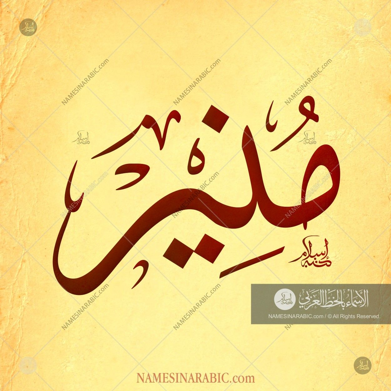 Munir Name In Arabic Calligraphy Calligraphy Name Calligraphy Arabic Calligraphy