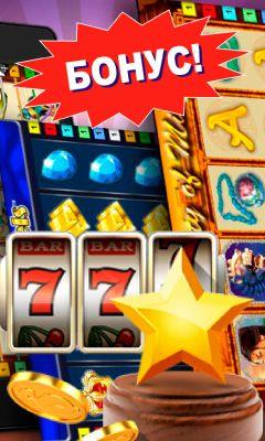 Бездепозитный бонус онлайн слоты игровые автоматы зло