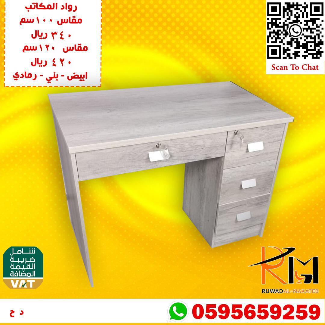 مكتب بيج صغير In 2021 Desk Office Desk Corner Desk
