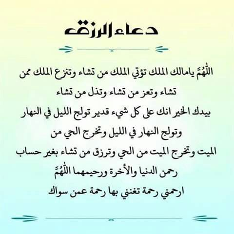 دعاء الرزق Islamic Phrases Quran Quotes Islamic Quotes