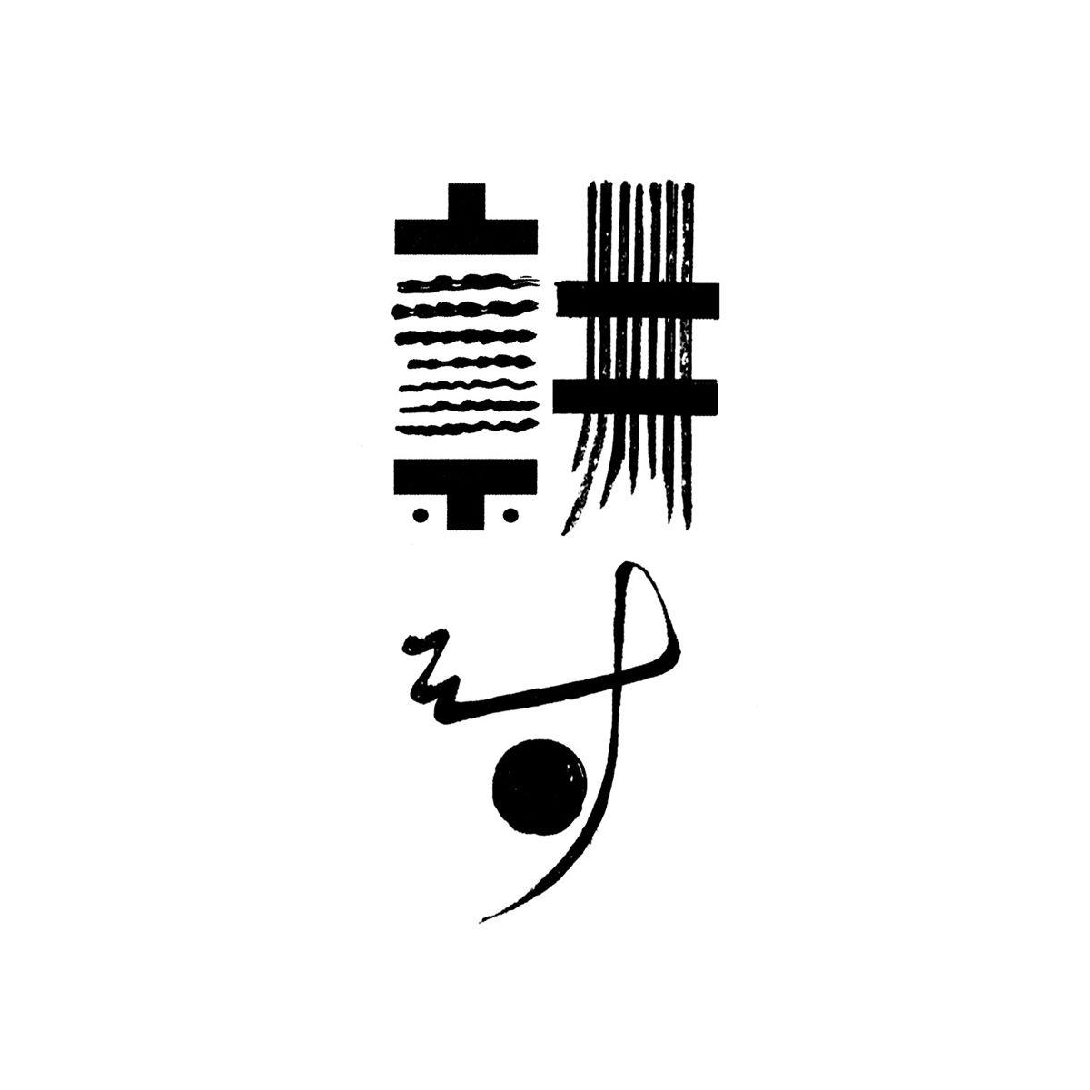 ボード 文字 のピン