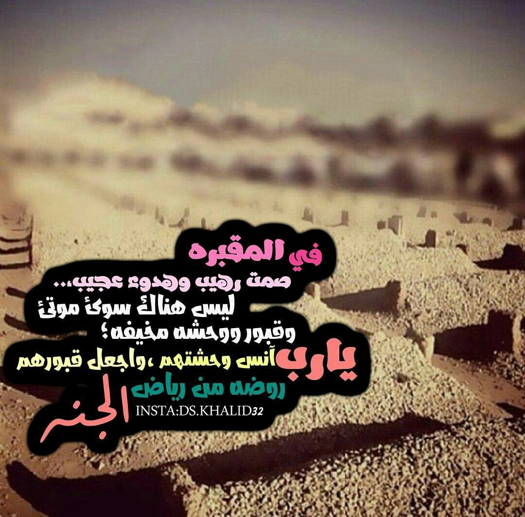لقيانا في لمنام Picture Quotes Words Islam Quran