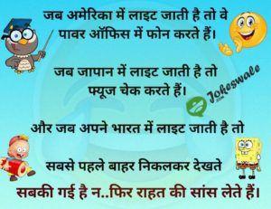 Wo Purani Filmon Ke Sasur Hume Kyun Nahi Milte Hindi Joke Funny