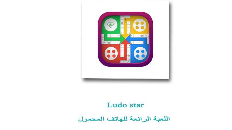 تحميل لعبة لودو ستار الاصليه Ludo Star الرائعة النسخة الرسمية برابط مباشر Stars Electronic Products Games
