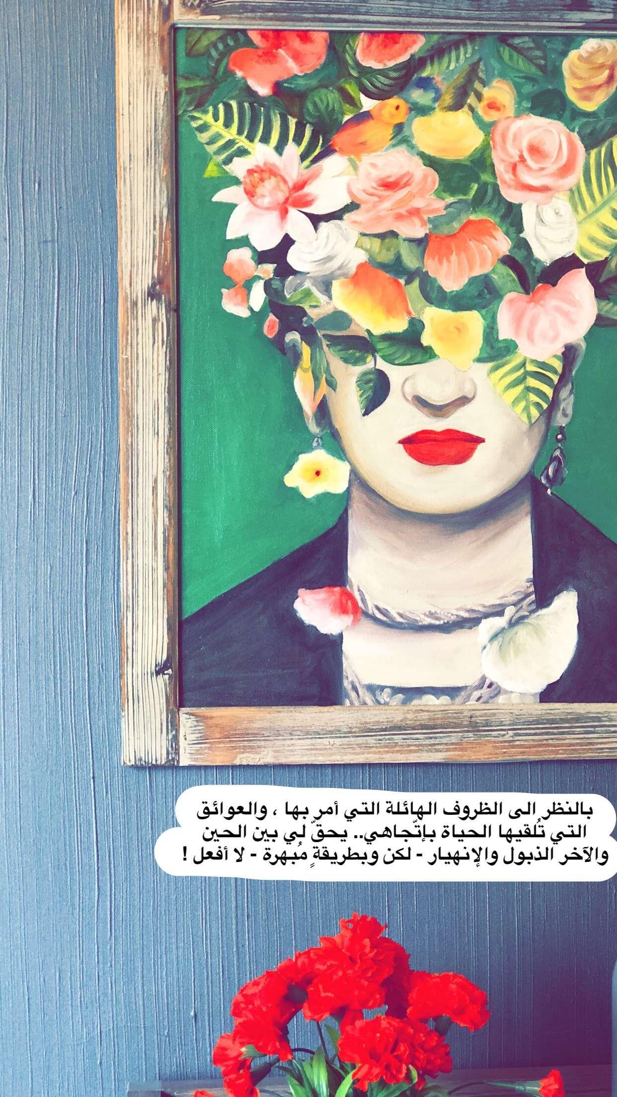 سناب سنابيات سنابي قهوة اقتباس كل هالدنيا أماني Quotes About Photography Beautiful Arabic Words Relationship Goals Text
