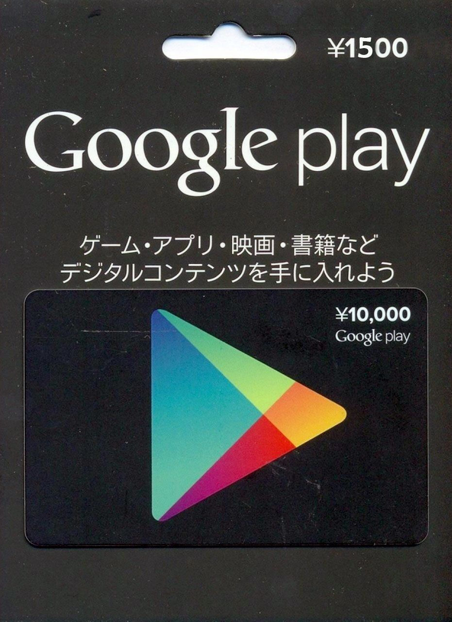 Google Play Store Card 1500 Yen Instant Japan Google Play