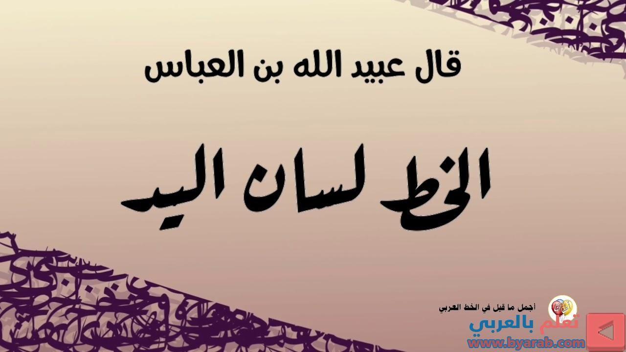 أجمل ما قيل في الخط العربي Arabic Calligraphy Calligraphy