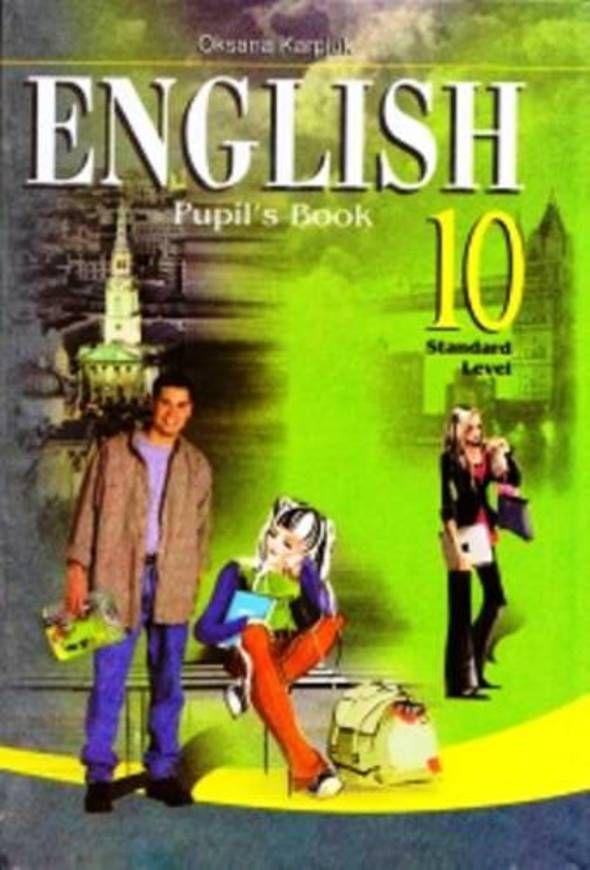 скачать гдз английский 10 класс