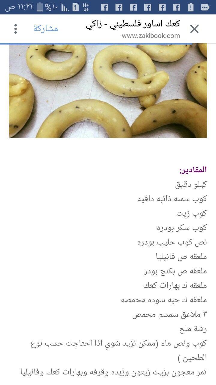 كعك أساور فلسطيني 1 Cookout Food Arabic Sweets Recipes Palestinian Food