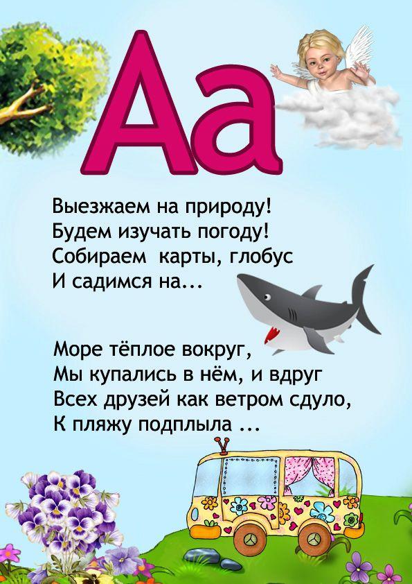 Азбука в картинках и стихах для малышей