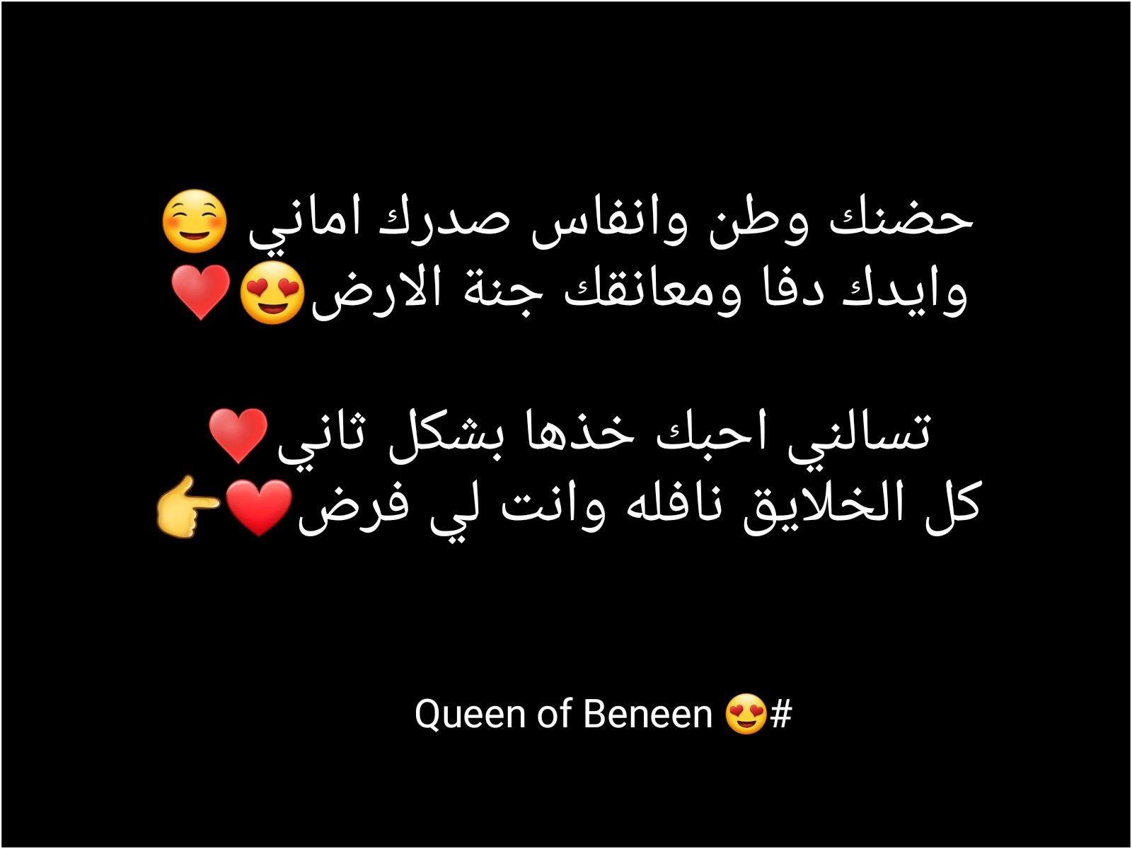 Pin By Queen Of Beneen On كتاباتي Iphone Wallpaper Iphone Wallpaper
